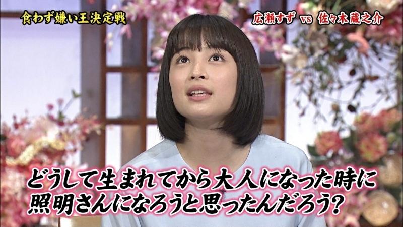 yuumeijinhirosesuzu02.jpg