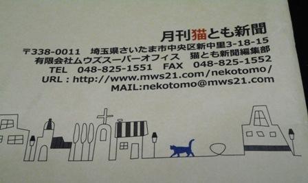 猫とも封筒2