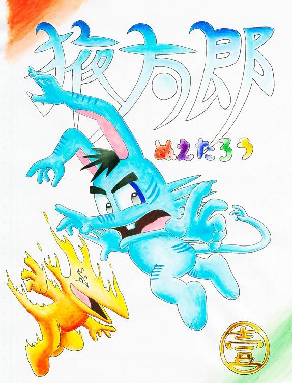 犭夜太郎表紙絵 2009.jpg