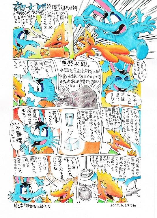 犭夜太郎(1)後半 2009-6-25.jpg