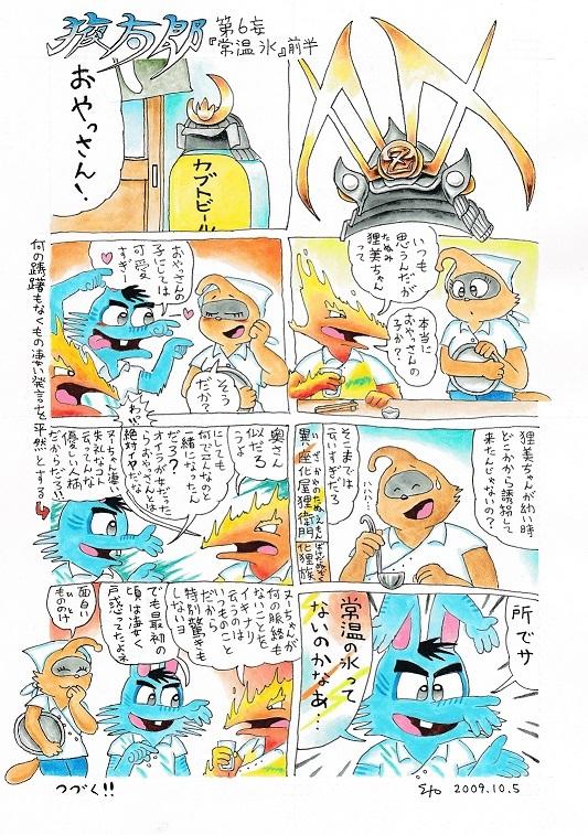 犭夜太郎(6)前半 2009-10-5.jpg