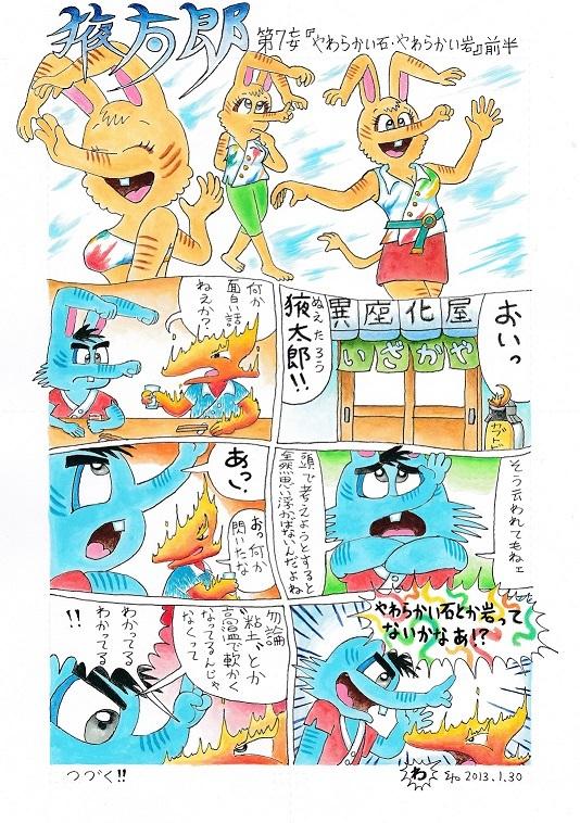 犭夜太郎(7)前半 2013-1-30.jpg