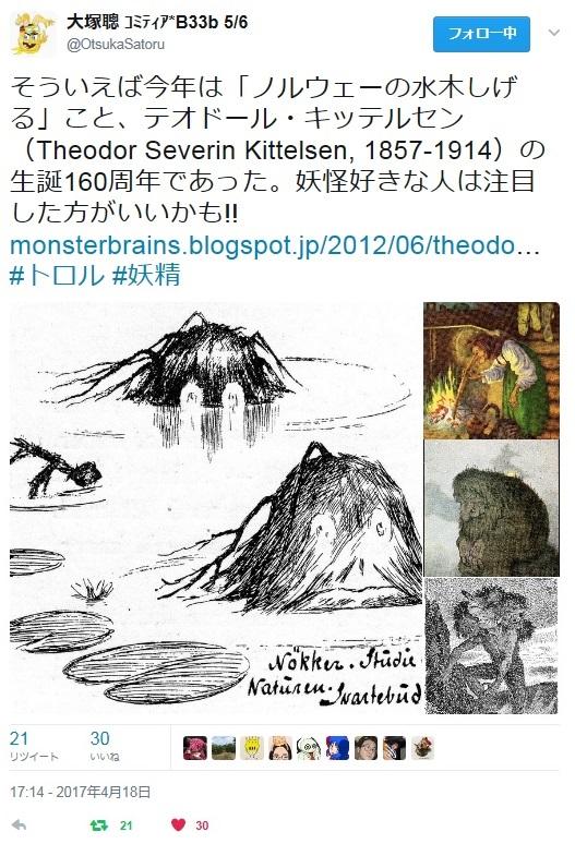 Kittelsen_1.jpg