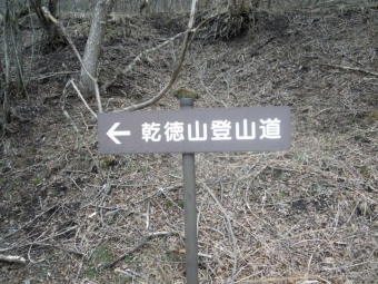 乾徳山登山道道標170426