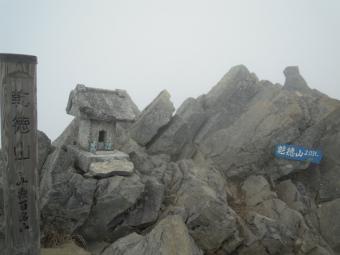 乾徳山頂上2016m
