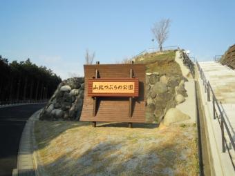 山北つぶらの公園入口170414