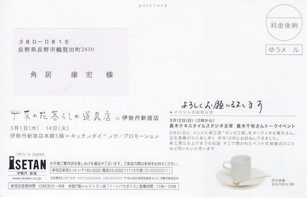 菜の花伊勢丹2017宛名面