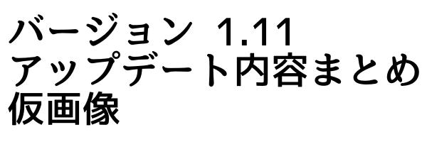 1-9アップデート内容まとめTOP