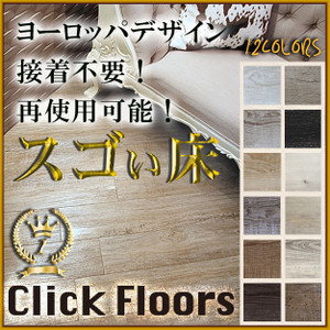 colors-pro_click-floors.jpg