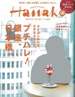 hanako_20170326104416c48.png