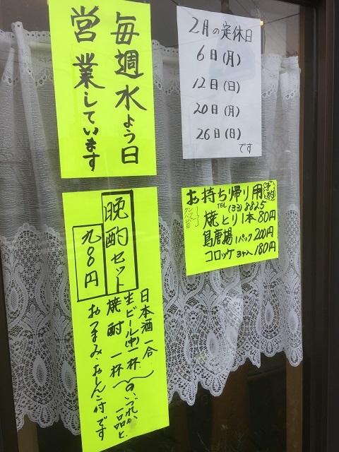 味の店 柚子庵 定休日