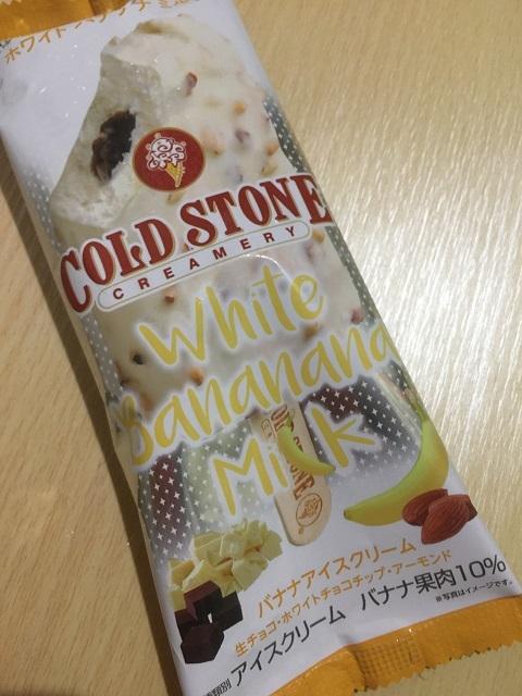 コールドストーンクリーマリー プレミアムアイスクリームバー ホワイトバナナナミルク1