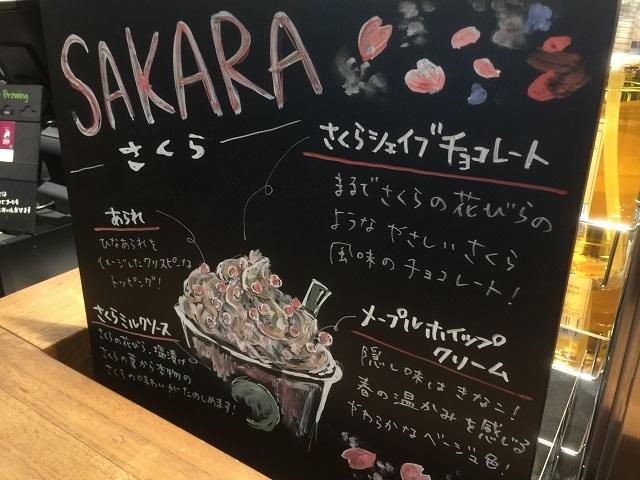 スターバックスコーヒージャパン さくらブロッサムクリームフラペチーノwitクリスピースワール2