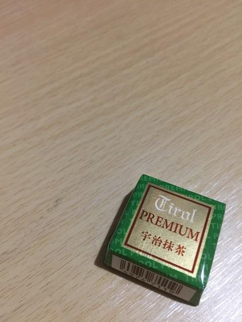 チロルチョコ プレミアム 宇治抹茶1