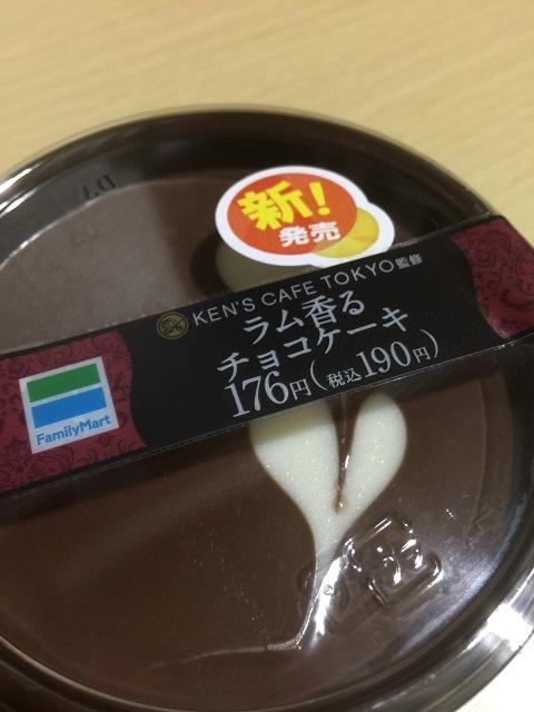 ファミリーマート ラム香るチョコケーキ1