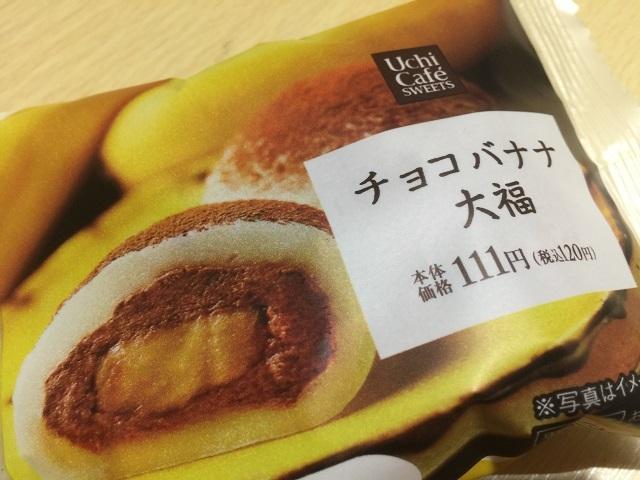 ローソン チョコバナナ大福