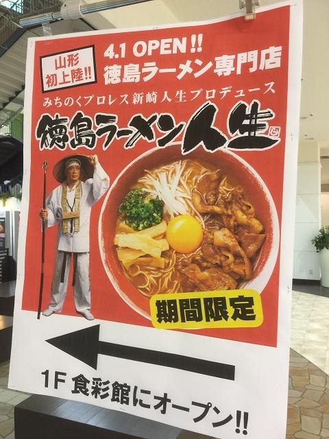徳島ラーメン 人生1