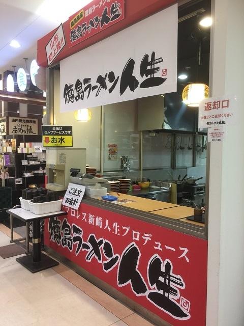 徳島ラーメン 人生2
