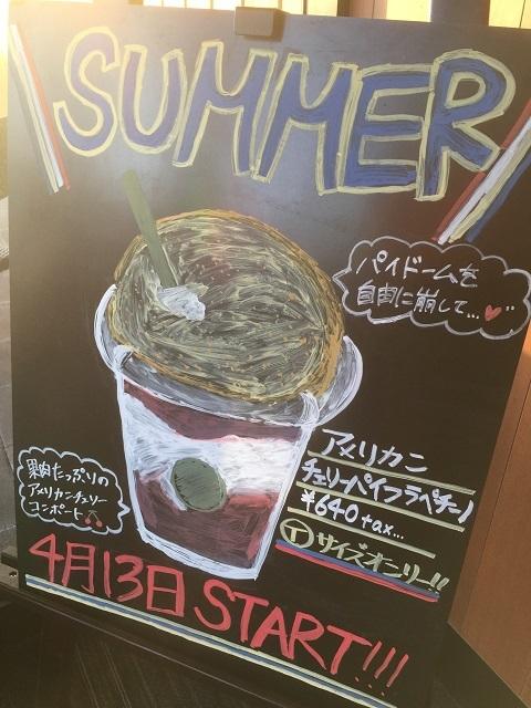 スターバックスコーヒージャパン アメリカンチェリーパイフラペチーノ3