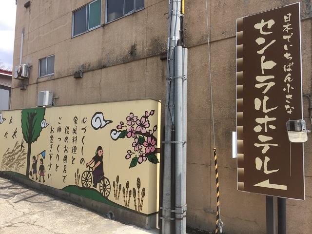 日本でいちばん小さなセントラルホテル