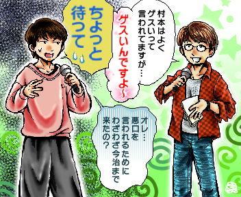 村本さんと森さん
