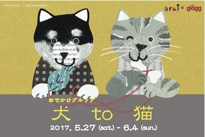 犬to猫Dmアライ