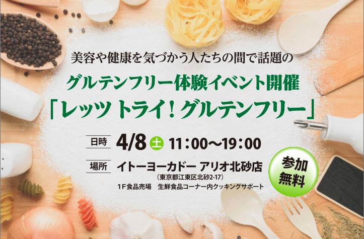 gluten free event_170408