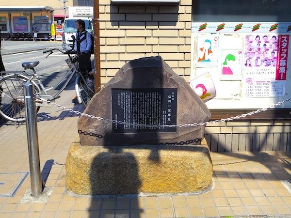 「仙川一里塚跡」―調布市指定旧跡―