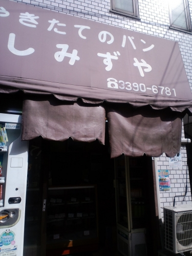 西荻窪パン屋さん