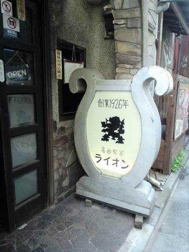 ライオン(渋谷)