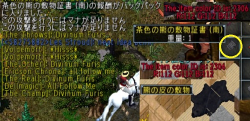 MMO極 Ultima Online (UO)