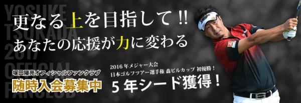 fanclub_title_2017.jpg
