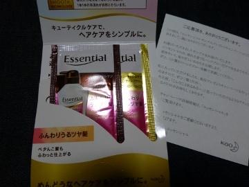 エッセンシャル 2017-02-19