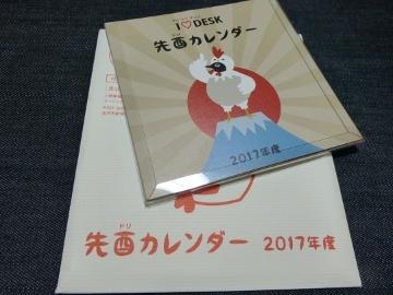 カレンダー 2017-02-22