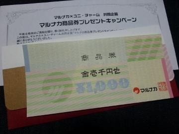 商品券 2017-03-08