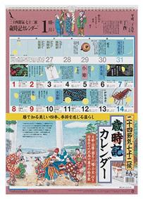 歳時期カレンダー2017