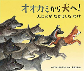 オオカミから犬へ