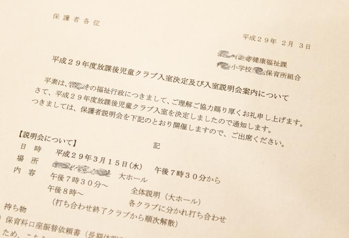 gakudo1.jpg