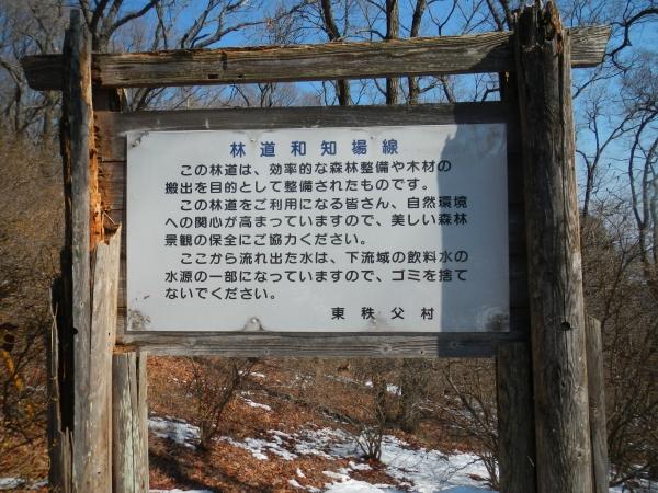 皇鈴山登谷山釜伏山 017