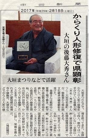 中日新聞 後藤大秀顕彰
