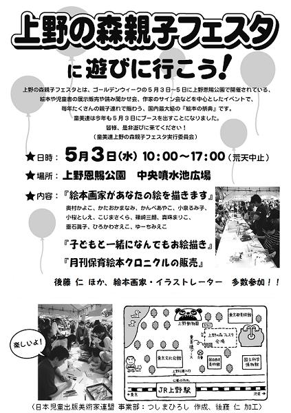 上野の森親子フェスタ2017