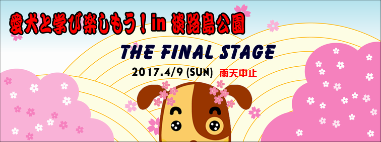 Finalバナーブログ用