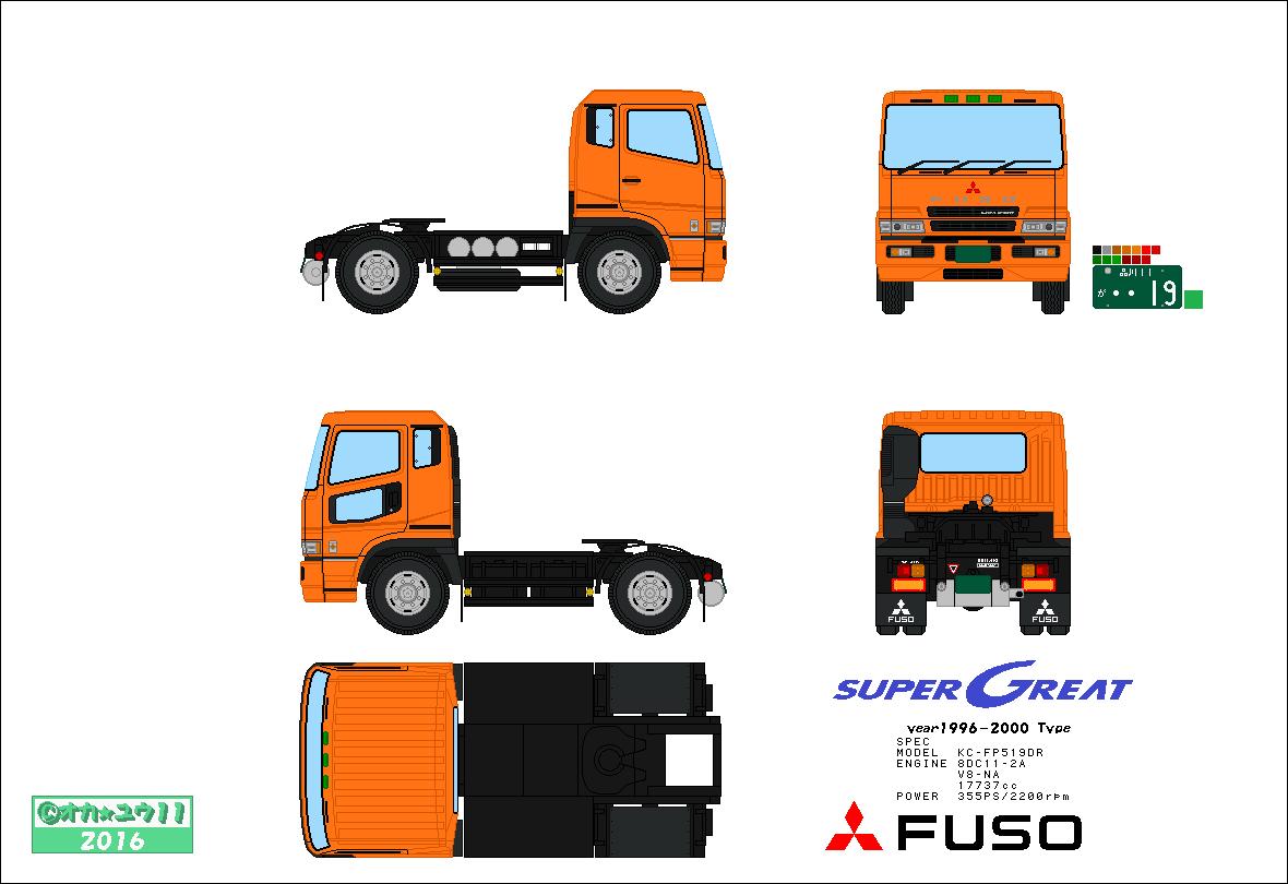 05・スーパーグレートFP‐R 1型低キャブ00