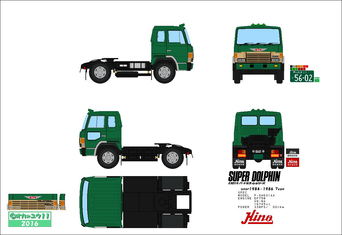 03・スーパードルフィンSH 2型02