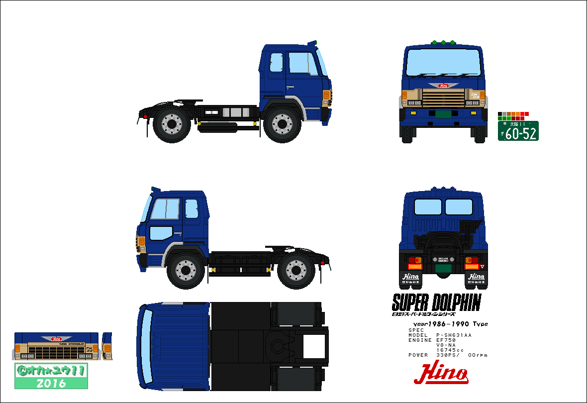 03・スーパードルフィンSH 3型01