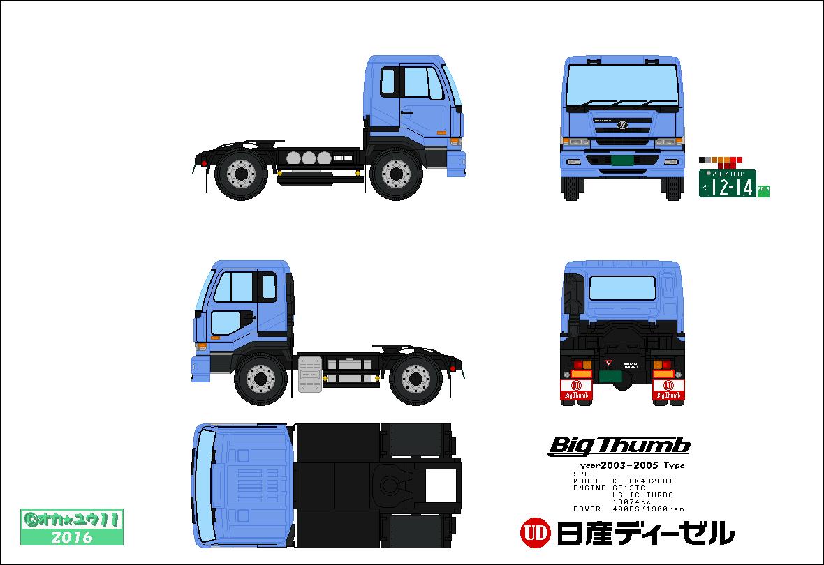 08・ビッグサムCK‐T 6型01