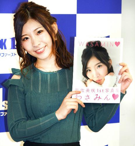 元AKB48岩佐美咲、初写真集で久々の水着姿「ムチムチ好きなマニアにウケたらいいな~」