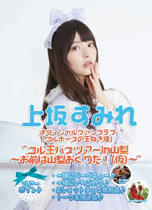 セクシー声優の上坂すみれさんがバスツアー開催 日帰りで1万9千円と格安!!!