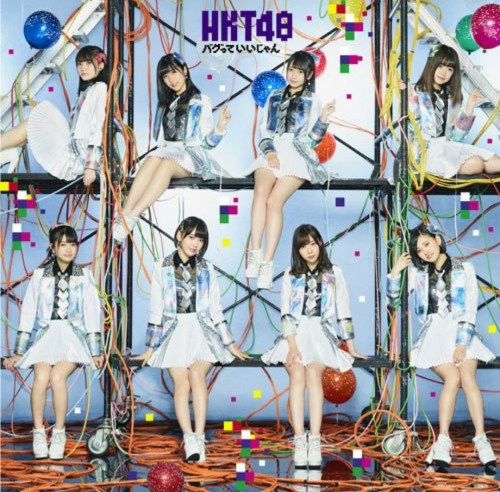 【HKT48】指原莉乃センター『バグっていいじゃん』が30万超売り上げでトップ独走