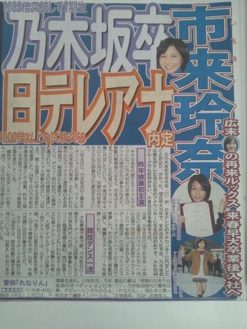 【乃木坂46】ついに「女子アナ」誕生 乃木坂46卒業生の活躍が地味にスゴイ!